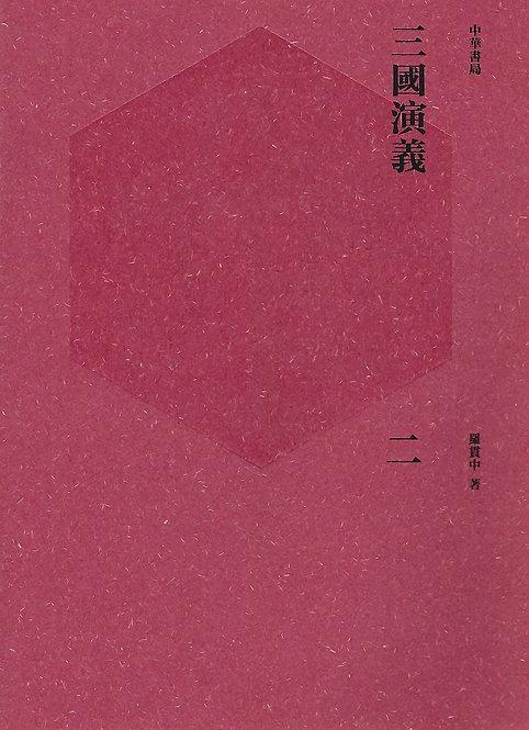 三國演義(全三冊)