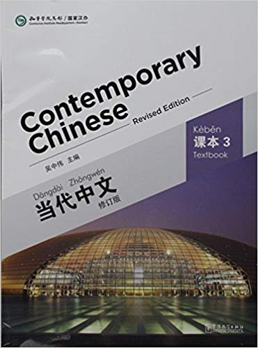 Contemporary Chinese (Revised edition) Vol. 3 - Textbook (English and Chinese Ed