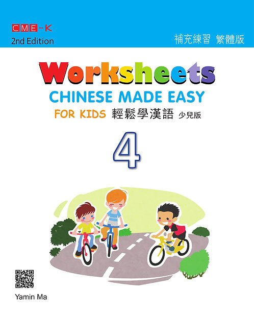 Chinese Made Easy for Kids Worksheets (2nd Ed, Traditonal, Level 4)