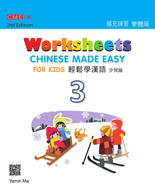 Chinese Made Easy for Kids Worksheets (2nd Ed, Traditonal, Level 3)