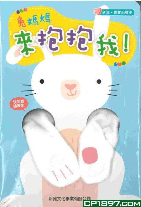 兔媽媽來抱抱我![新雅‧寶寶心靈館]