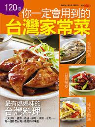 你一定會用到的台灣家常菜