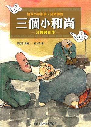 繪本中華故事.民間傳說──三個小和尚