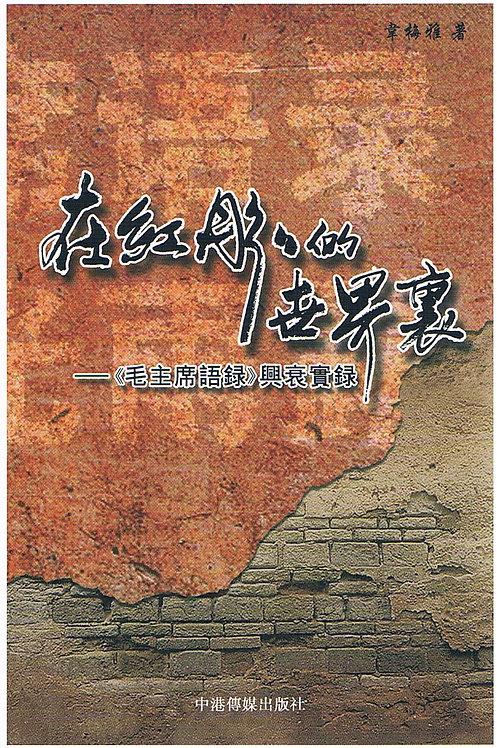 《在紅彤彤的世界裏--《毛主席語錄》興衰實錄》