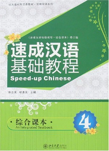 Speed-up Chinese: An Integrated Textbook (4)