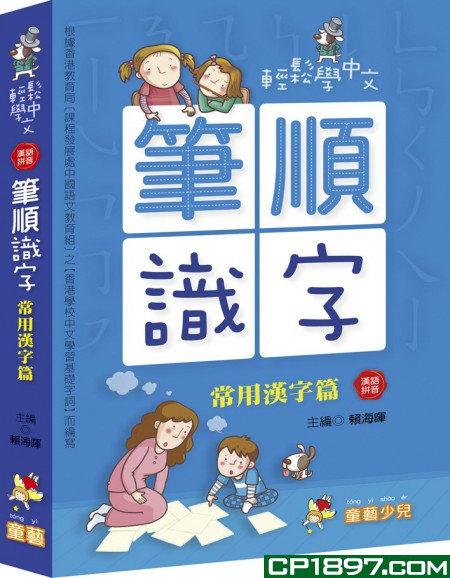 筆順識字(2)--常用漢字篇
