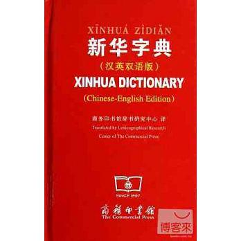 新華字典(漢英雙語版)(精)