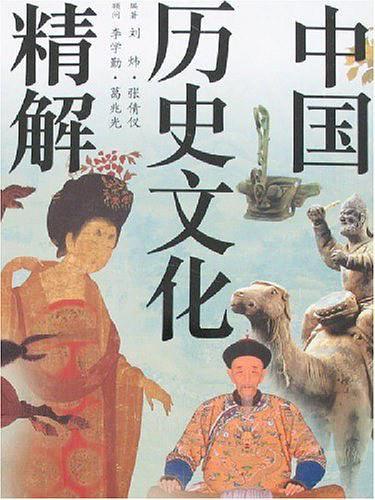 中國歷史文化精解(精)