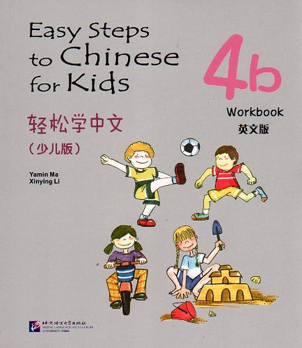 Easy Steps to Chinese for Kids 4B: Workbook (English and Chinese Edition)