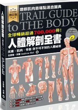 人體解剖全書 增訂版
