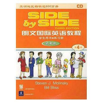 朗文國際英語教程(第4冊)(學生用書+練習冊,附CD)