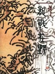 龍戰在野(十四)盛唐三部曲之第二部曲
