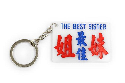 TINY PUBLIC LIGHT BUS SIGN MINI KEYCHAIN - THE BEST SISTER 小巴牌鎖匙扣 - 最佳姐妹