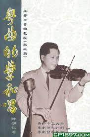 《粵曲的學和唱──王粵生粵曲教程(第三版)》