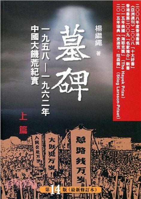 墓碑--中國六十年代大饑荒紀實(上下)