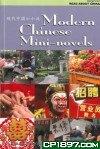 《現代中國小小說》 (Modern Chinese mini-novels)