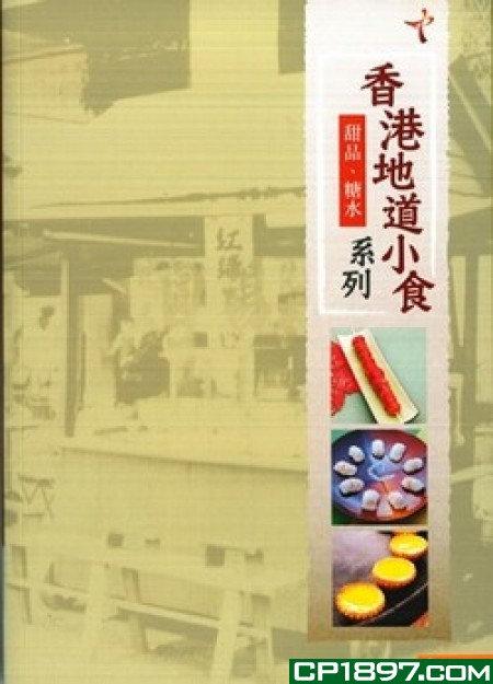 香港地道小食系列:甜品、糖水