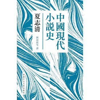 中國現代小說史(平)