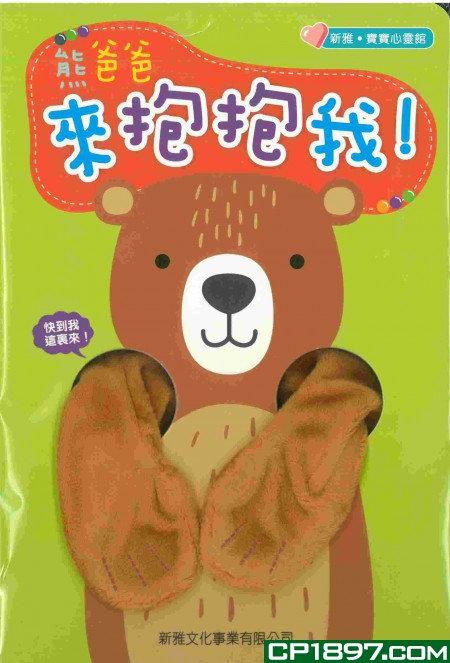熊爸爸來抱抱我![新雅‧寶寶心靈館]