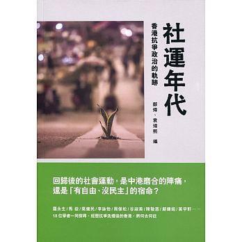 社運年代──香港抗爭政治的軌跡