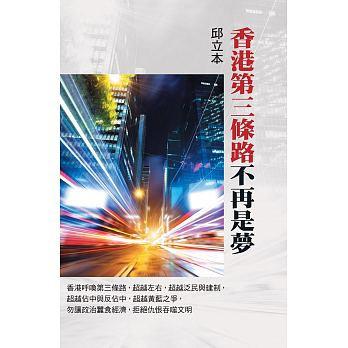 香港第三條路不再是夢