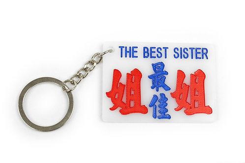TINY PUBLIC LIGHT BUS SIGN MINI KEYCHAIN - THE BEST SISTER 小巴牌鎖匙扣 - 最佳姐姐