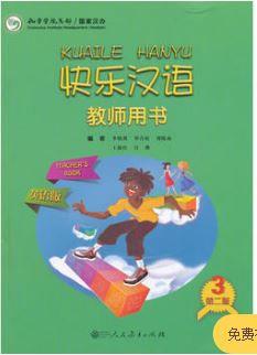 快乐汉语(第二版)教师用书第三册(英语版)