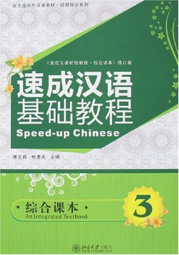 Speed-up Chinese: An Integrated Textbook (3)