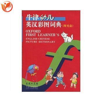 牛津幼兒英漢彩圖詞典(附1光盤)