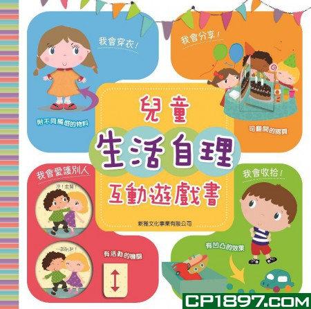 兒童生活自理互動遊戲書