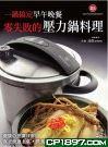 《零失敗的壓力鍋料理》