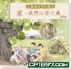 《中國國家博物館兒童歷史百科繪本──家,我們心安之處》