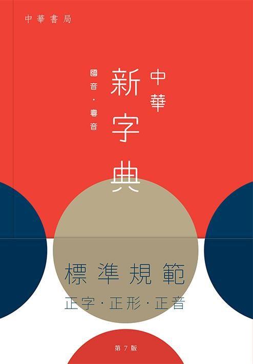 中華新字典(第7版)