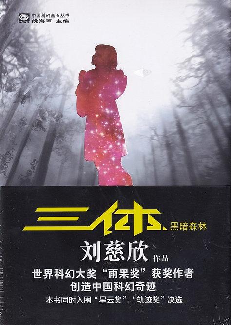 三體(Ⅱ)──黑暗森林