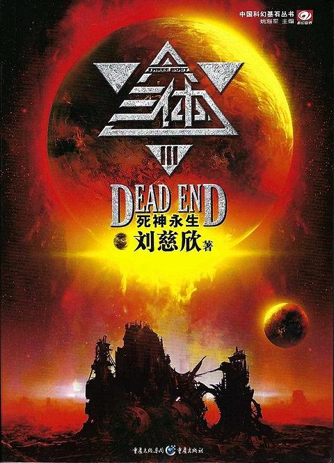 三體(Ⅲ)──死神永生