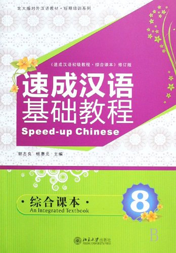 Speed-up Chinese: An Integrated Textbook (8)