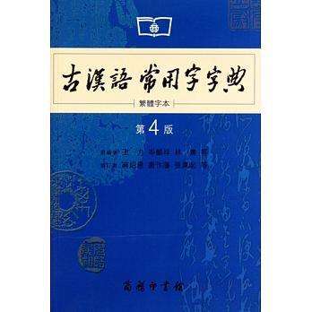 古漢語常用字字典(繁體字本第4版)