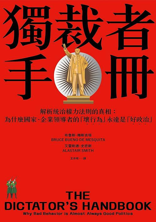 獨裁者手冊──解析統治權力法則的真相