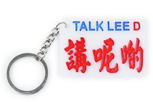 TINY PUBLIC LIGHT BUS SIGN MINI KEYCHAIN - TALK LEE D 小巴牌鎖匙扣 — 講呢啲
