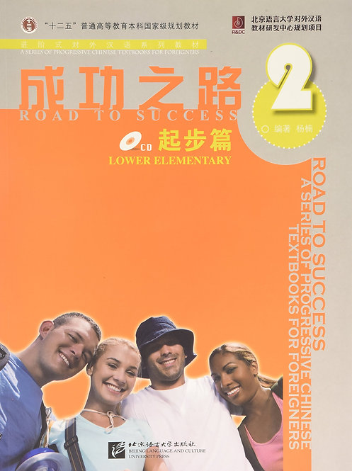 Road to Success: Lower Elementary vol.2