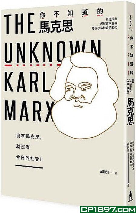 你不知道的馬克思--精選原典,理解資本主義,尋找改造社會的動力