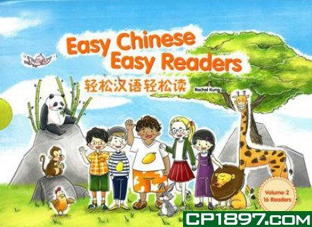 《輕鬆漢語輕鬆讀(第二階段)套裝(簡體版)》 (Easy Chinese Easy Readers (Volume 2) Box Set (Simplified