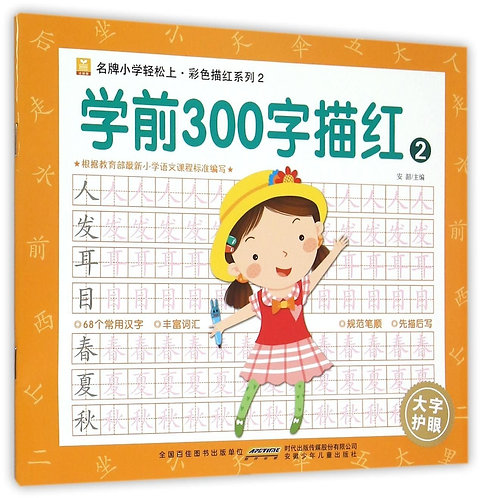 學前300字描紅(2)