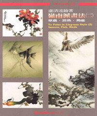 嶺南派畫法(2)——草蟲.游魚.鳥雀