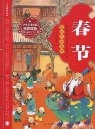绘本中华故事.传统节日 春节