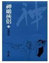 神鵰俠侶 (1-8)(新修袖珍版)
