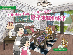 Monkey Came to Our Home 猴子來我們家了