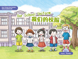Our School Uniform 我們的校服