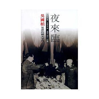 夜來臨——吳國楨見證的國共爭鬥