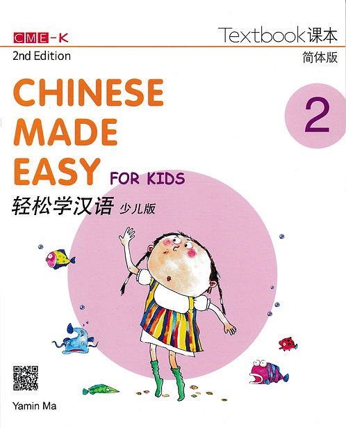Chinese Made Easy for Kids Textbook (2nd Ed, Simplified, Level 2)